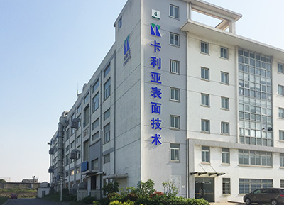 WISDOMS SURFACE ENGINEERING (ZHENJIANG) CO., LTD